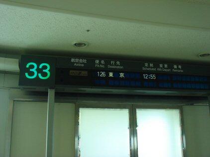 宮古島内南方那覇へ2.jpg