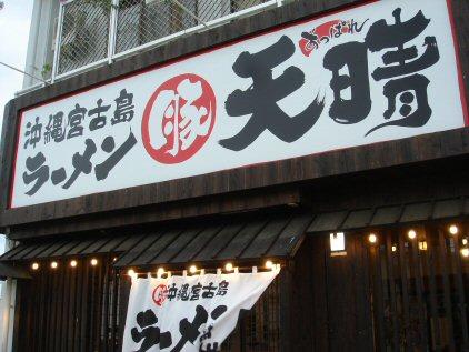 宮古島内探索午後夕方7.jpg