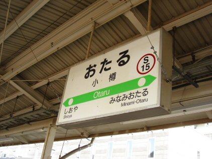 小樽5.jpg