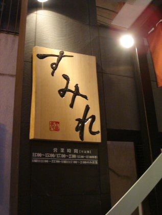 札幌、小樽 2日目 24.jpg