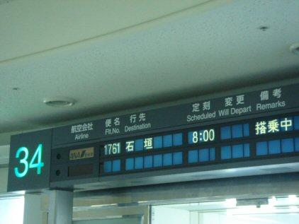 沖縄・石垣・竹富11.jpg