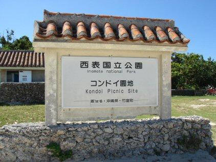 沖縄・石垣・竹富23.jpg