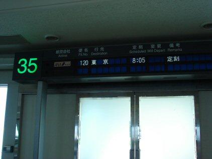 沖縄・石垣・竹富34.jpg