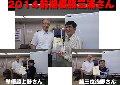 研修会決勝201410.png