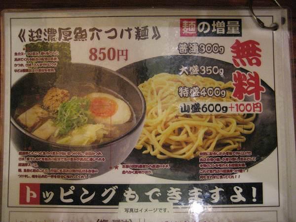 3.超濃厚魚介つけ麺.jpg