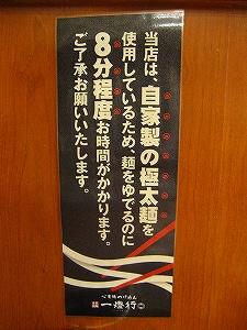 6.太麺ゆえ・・・.jpg