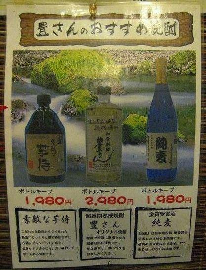 7.ボトルキープ.jpg