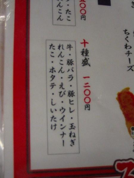 7.メニュー(10種盛).jpg