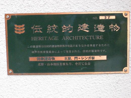 伝統的建造物.jpg