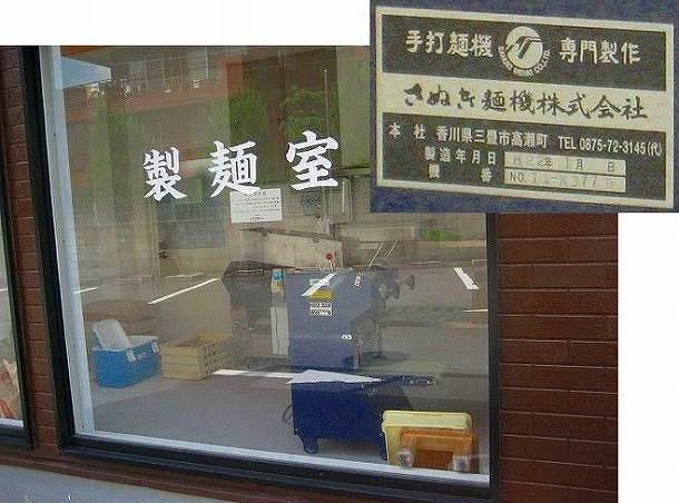 S-3.製麺室.jpg