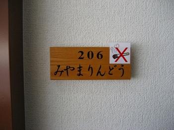 11.205号室みやまりんどう.jpg