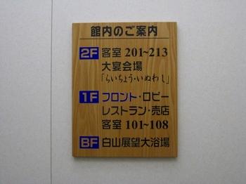 27-1.案内板(1).jpg