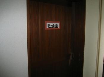 7-2.乾燥室.jpg