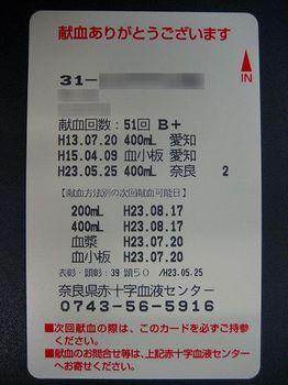 献血カード(裏).jpg