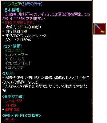 20100127_redstone_[01].JPG