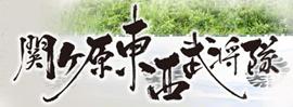 関ヶ原東西武将隊ブログ