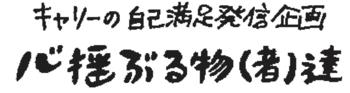 ゆさものロゴ.png