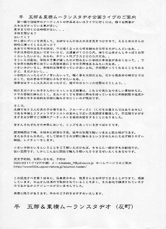 コンサート:相聞花伝ブログ:So...