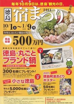 2011徳島宿祭り (1).jpgブログ用.jpg