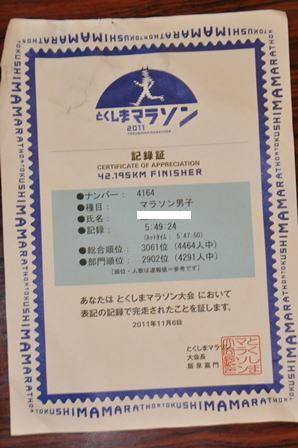 2012告知 (1).JPG
