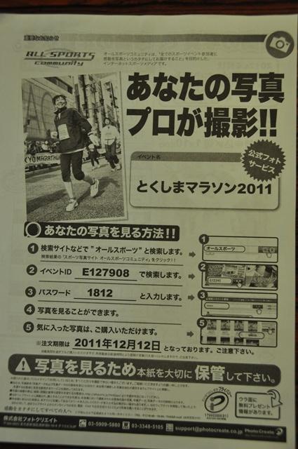 2012告知 (8).JPG