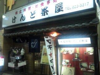 3-けんど茶屋 (2).jpg
