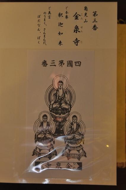 3番朱印 (1).JPG