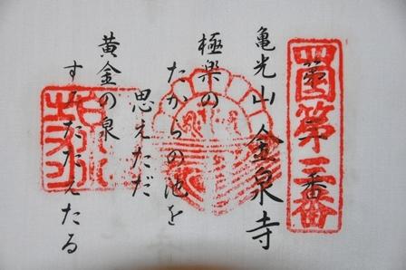 3番朱印 (3).JPG