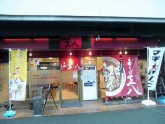 5-三八 (2).jpg