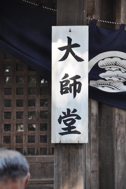 5番札所地蔵寺 (10).JPG