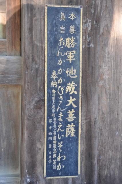 5番札所地蔵寺 (8).JPG