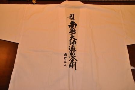 お遍路支度 (12).JPG