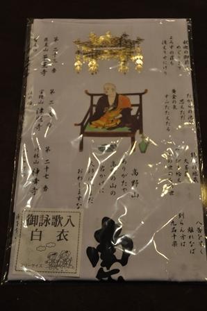 お遍路支度 (9).JPG