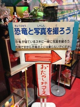 びっくりひな祭り (11).JPG