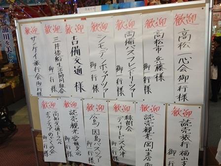 びっくりひな祭り (19).JPG