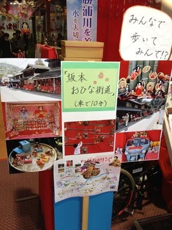 びっくりひな祭り (20).JPG