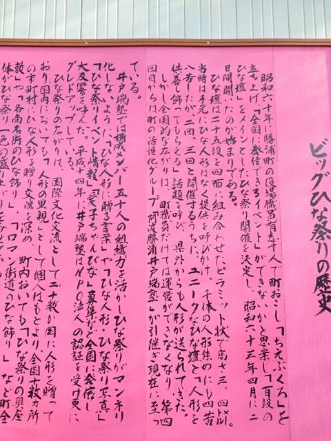 びっくりひな祭り (29).JPG