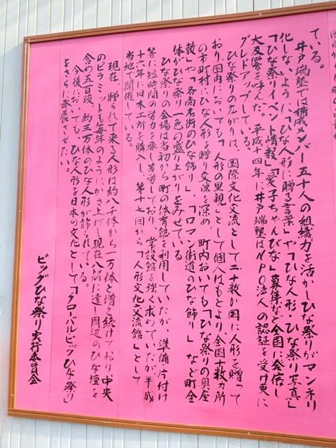 びっくりひな祭り (30).JPG