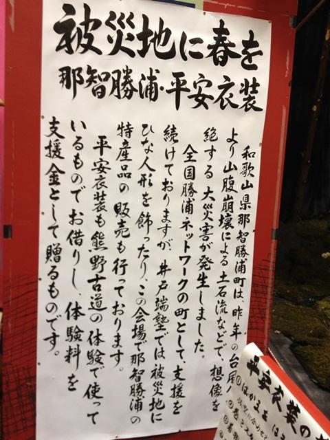 びっくりひな祭り (9).JPG