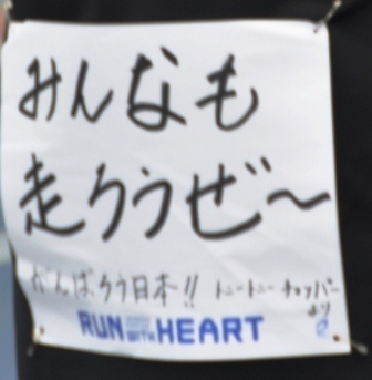 ゼッケン (56).JPG