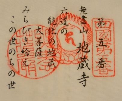 地蔵寺白衣ご朱印.jpg
