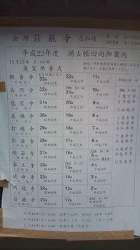 大法事 (1).JPG