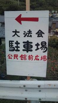 大法事 (2).JPG