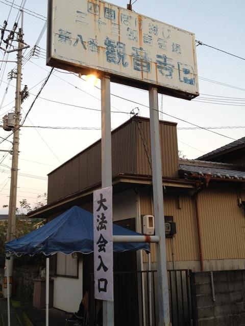 大法会2012 (2).JPG