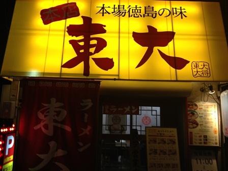 東大 (9).JPG