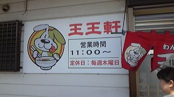 王王軒 (2).jpg