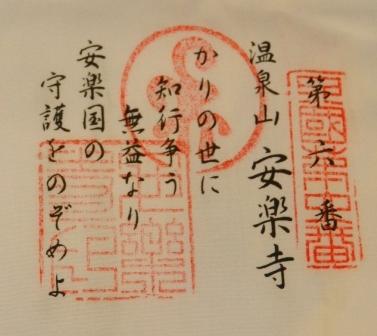白衣ご朱印5.jpg