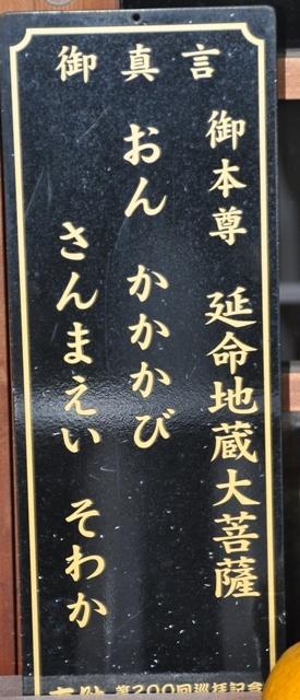 順序9真言.jpg