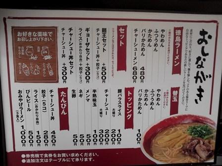 麺王 (5).JPG
