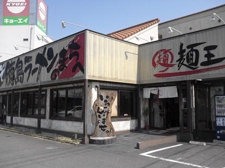 麺王 (6).JPG